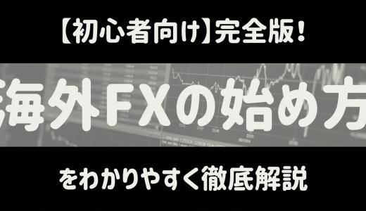 【初心者向け】完全版!海外FXの始め方をわかりやすく徹底解説
