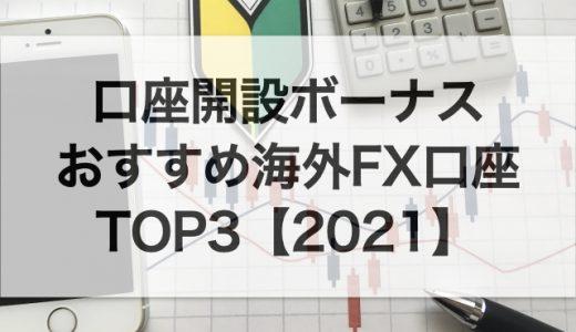 海外FXオススメ口座開設ボーナスTOP3【2021】