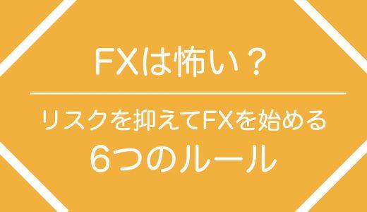 FXは怖い?リスクを抑えてFXを始める6つのルール